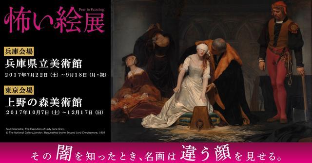 画像: 「怖い絵」展 | オフィシャルホームページ 見どころやチケット情報など 2017年 兵庫県立美術館・上野の森美術館にて開催