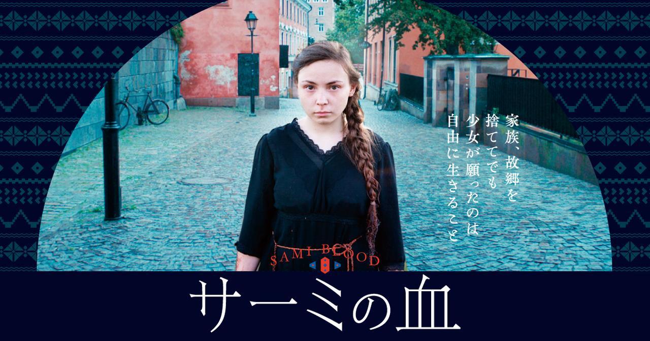画像: 映画『サーミの血』公式サイト