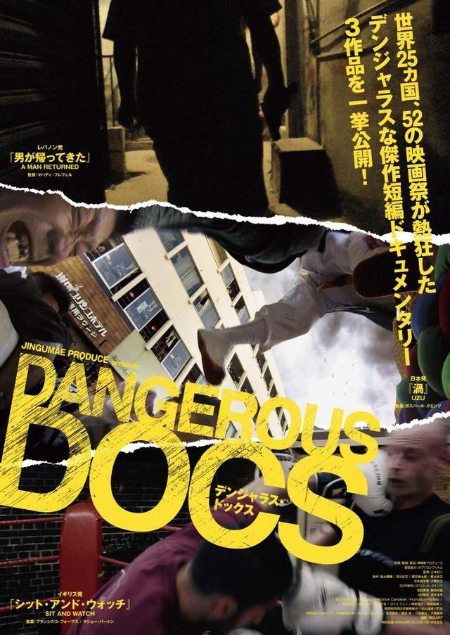 画像: 2016年に世界各地の映画祭を沸かせた短編ドキュメンタリー3本を厳選して一挙公開する企画 「デンジャラス・ドックス Dangerous Docs」