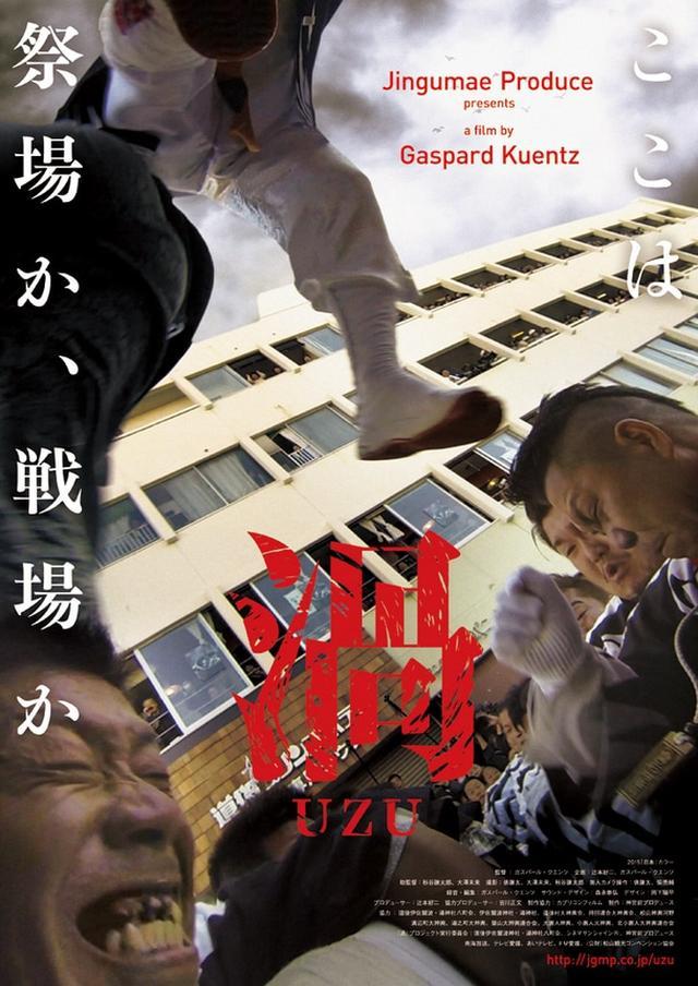 画像1: Vol.2『渦』(UZU)27分/2016年 日本 監督 ガスパール・クエンツ
