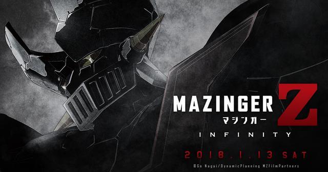画像: 『劇場版 マジンガーZ / INFINITY』 | 2018.1.13 SAT