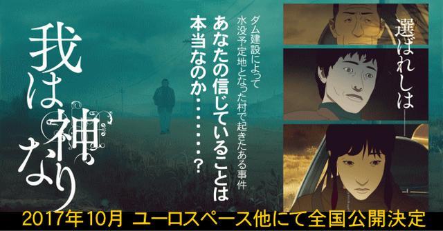 画像: 映画「我は神なり」オフィシャルサイト
