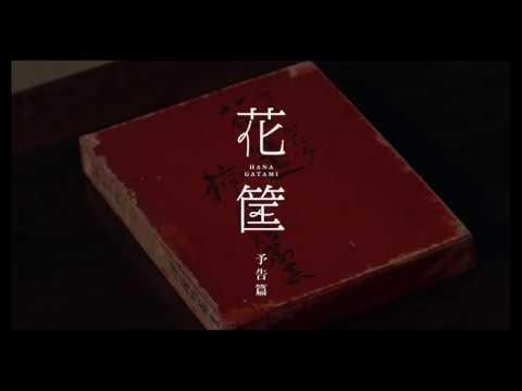 画像: 映画『花筐/HANAGATAMI』予告編 12月16日(土)有楽町スバル座他全国順次公開 youtu.be