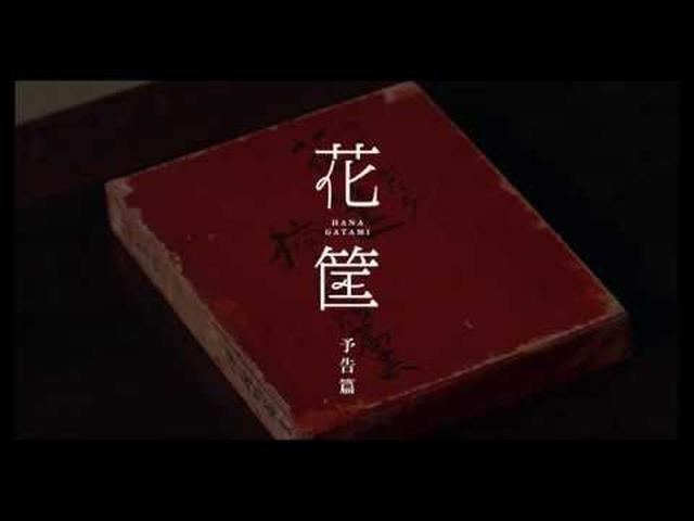画像: 映画『花筐/HANAGATAMI』予告編|12月16日(土)有楽町スバル座他全国順次公開 youtu.be