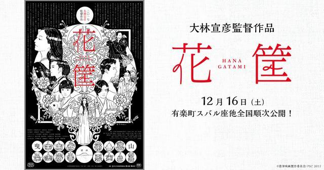 画像: 映画「花筐/HANAGATAMI」公式サイト。12月16日(土)有楽町スバル座他全国順次公開 http://hanagatami-movie.jp