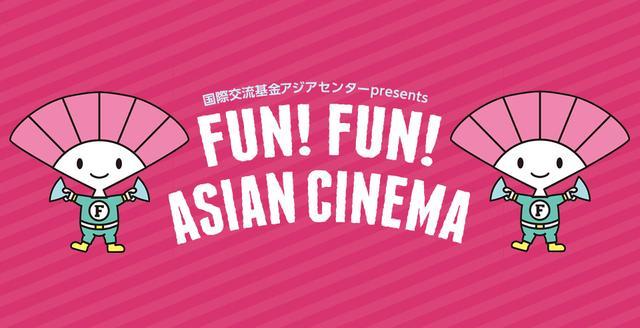 """画像: 東南アジアの人気女優主演映画を特集上映-""""FUN! FUN! ASIAN CINEMA""""開催!第1弾は、シンガポールの鬼才ロイストン・タン監督『881 歌え!パパイヤ』!"""