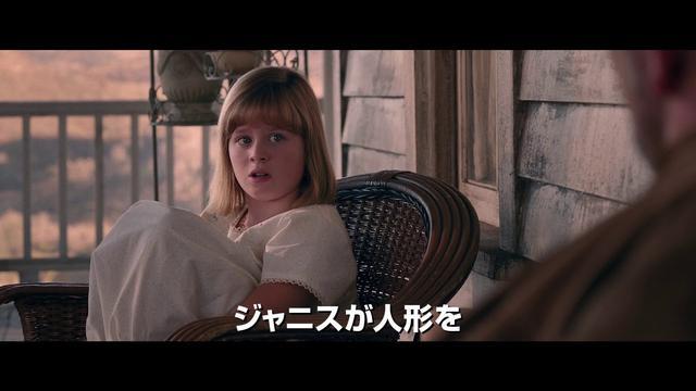 画像: 全米NO1ヒット!最恐ホラー『アナベル 死霊人形の誕生』予告 youtu.be