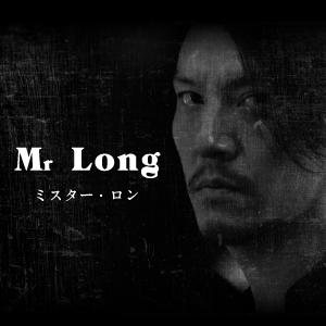 画像: 第67回ベルリン国際映画祭コンペティション部門正式上映作品 映画『Mr Long』