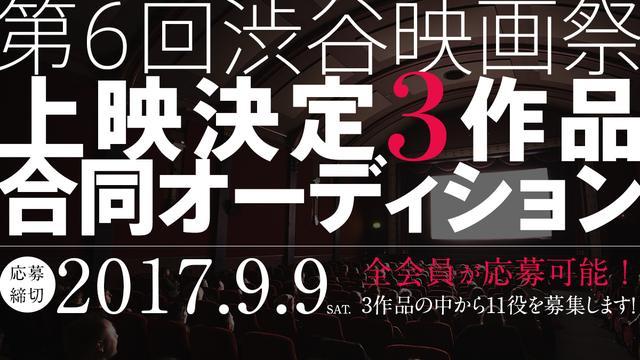 画像: 【全11役募集!】『第6回渋谷映画祭』上映決定3作品合同オーディション | mirroRliar(ミラーライアー)