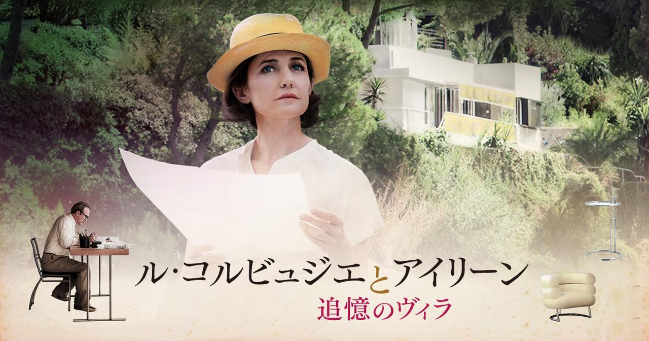 画像: 10月14日(土)公開 映画『ル・コルビュジエとアイリーン 追憶のヴィラ』公式サイト