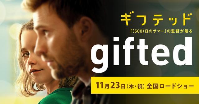 画像: 映画『ギフテッド』11月23日(木・祝)全国ロードショー