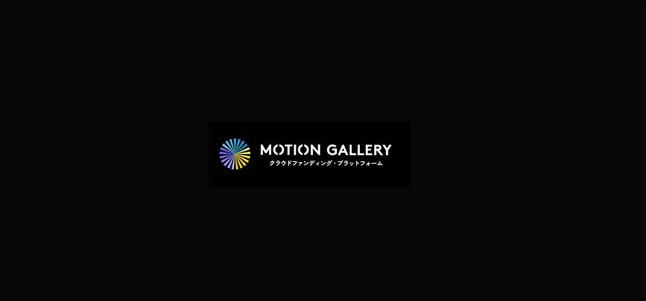 画像: クラウドファンディングMotionGalleryがロゴ・公式サイトのリニューアルに伴い新レーベルなど4つのクリエイターサポートを発表!