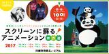 画像: 10-11月 展覧会連携 国産アニメーション100周年記念《スクリーンに蘇る!アニメーション傑作選》 – 川崎市市民ミュージアム