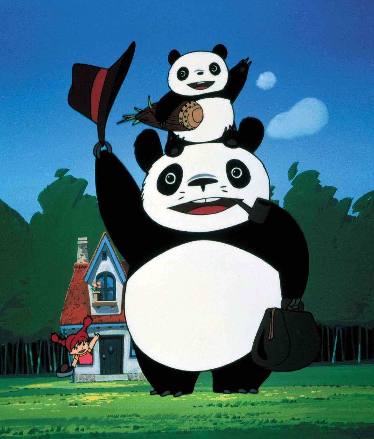 画像: 『パンダコパンダ』