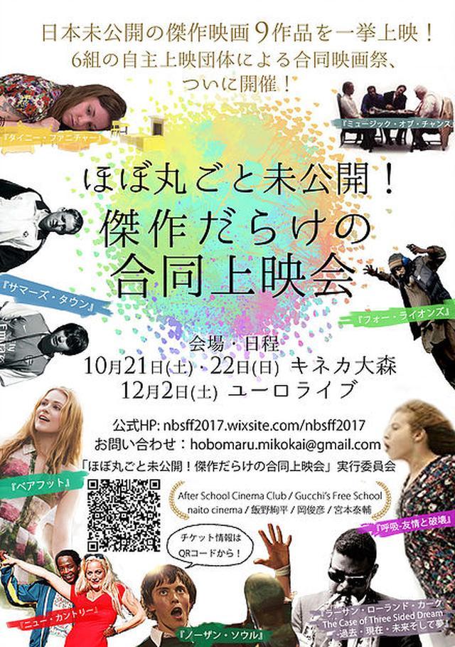 画像1: 自主上映団体がSXSWグランプリ作やカンヌ、ベルリンなど世界の映画祭で評判を呼んだ日本未公開、未配給の傑作を一堂に上映!映画ファン必見の3日間!