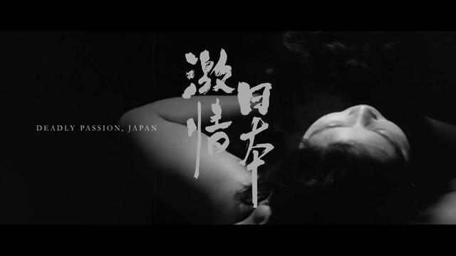画像: 激情日本-今村昌平の映畫浮生錄:影展形象CF youtu.be