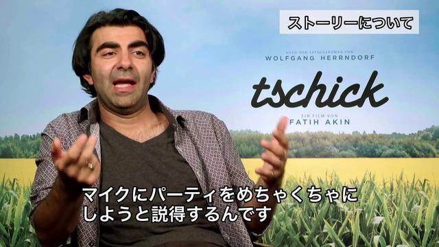 画像: 『50年後のボクたちは』ファティ・アキン監督インタビュー youtu.be