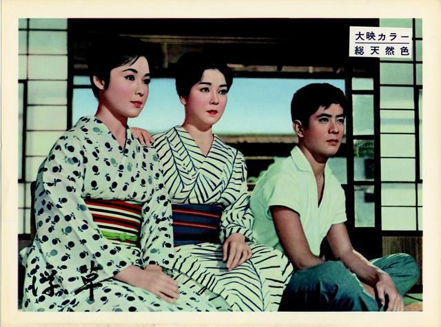 画像: 「浮草」(C)KADOKAWA1959