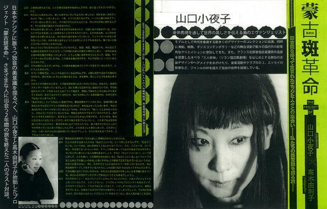 画像1: 雑誌「ソトコト」連載時の誌面(2005~2007年)