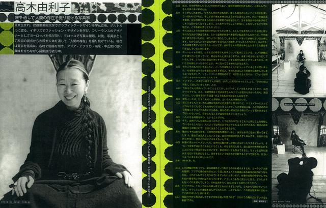 画像2: 雑誌「ソトコト」連載時の誌面(2005~2007年)
