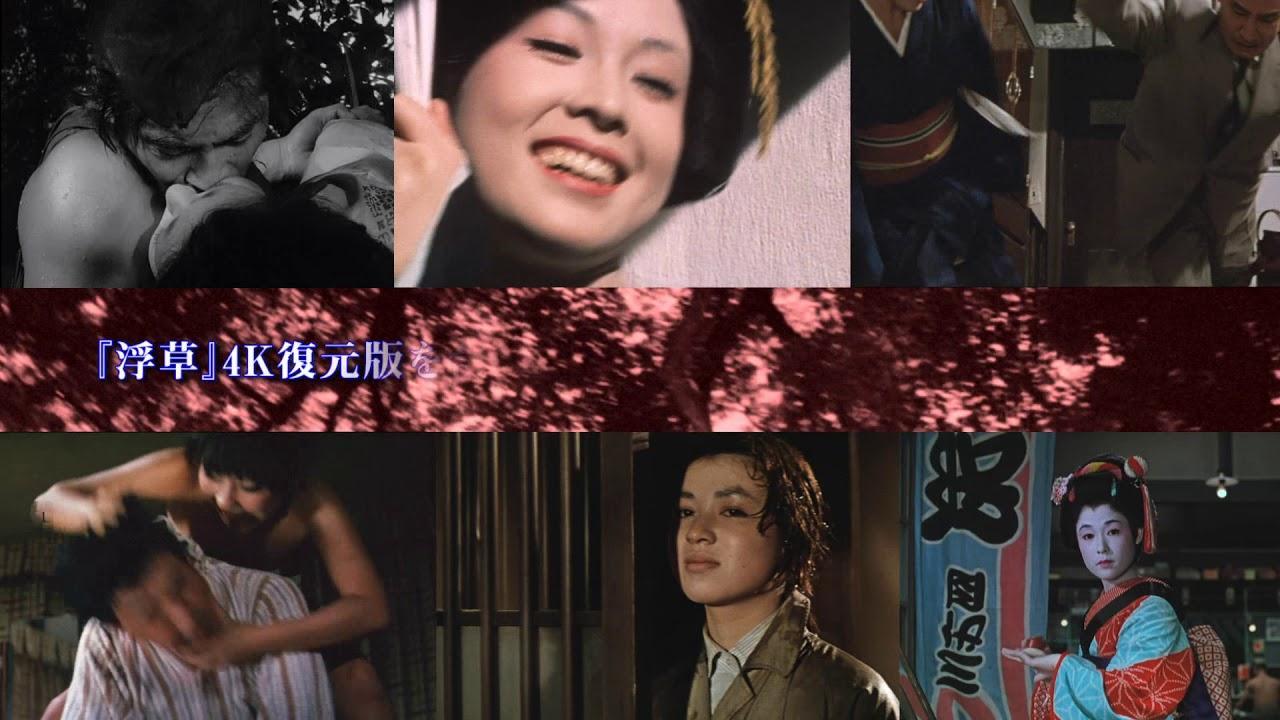 画像: 日本映画の名作が一堂に「大映女優祭」予告 youtu.be