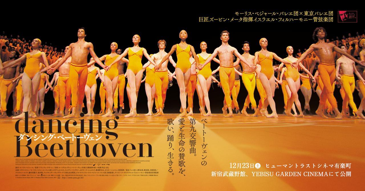 画像: 映画「ダンシング・ベートーヴェン」オフィシャルサイト