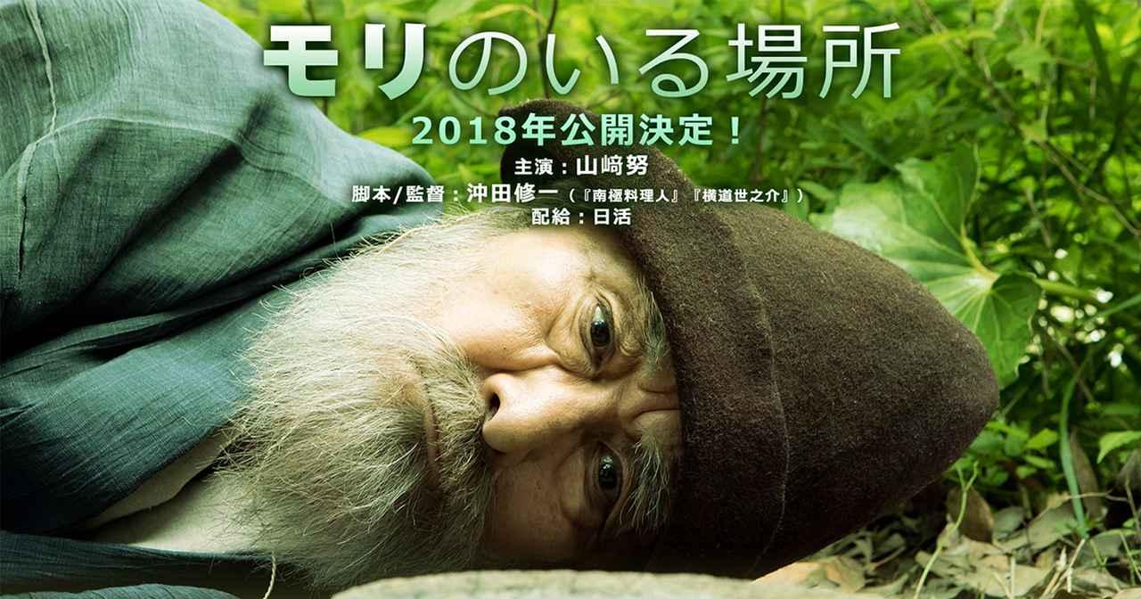 画像: 映画『モリのいる場所』公式サイト
