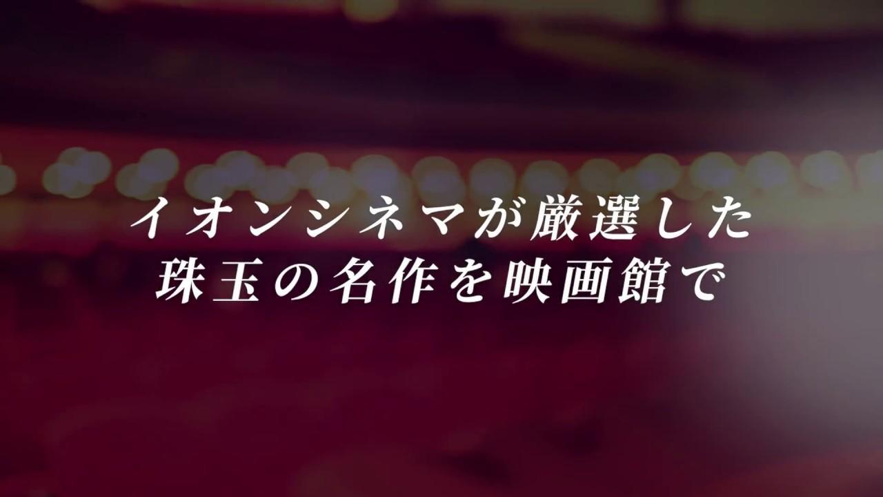 画像: 「シネフィルセレクション」イオンシネマ youtu.be