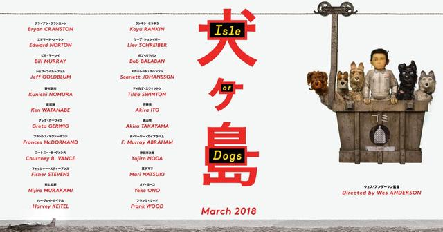 画像: Isle of Dogs | Wes Anderson | Fox Searchlight