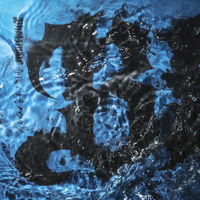 画像: 【主題歌情報】 BRAHMAN(ブラフマン) New Single 「今夜 / ナミノウタゲ」 発売日:2017年10月4日 発売元:NOFRAMES recordings / トイズファクトリー 【初回限定盤】 CD+DVD TFCC-89633 ¥2,000+税 1. 今夜  映画「あゝ、荒野」 主題歌 2. ナミノウタゲ  映画「生きる街」 主題歌 <DVD> Tour「戴天」 LIVE & DOCUMENTARY     全15曲 / TOTAL TIME:57分 1. 守破離   GUEST:KO (SLANG) 2. GOIN' DOWN 3. 賽の河原 4. SEE OFF 5. SPECULATION 6. EPIGRAM 7. ONENESS 8. 終夜  9. FOR ONE'S LIFE 10. 怒涛の彼方 11. NEW SENTIMENT 12. 警醒 13. 不倶戴天 14. ラストダンス  GUEST:ILL-BOSSTINO (THA BLUE HERB)  15. 不倶戴天