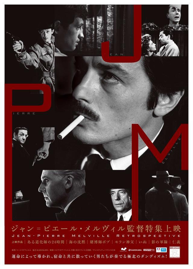 画像: アラン・ドロン、ジャン゠ポール・ベルモンド… 色褪せない魅力に満ちたフィルム・ノワールの魅力