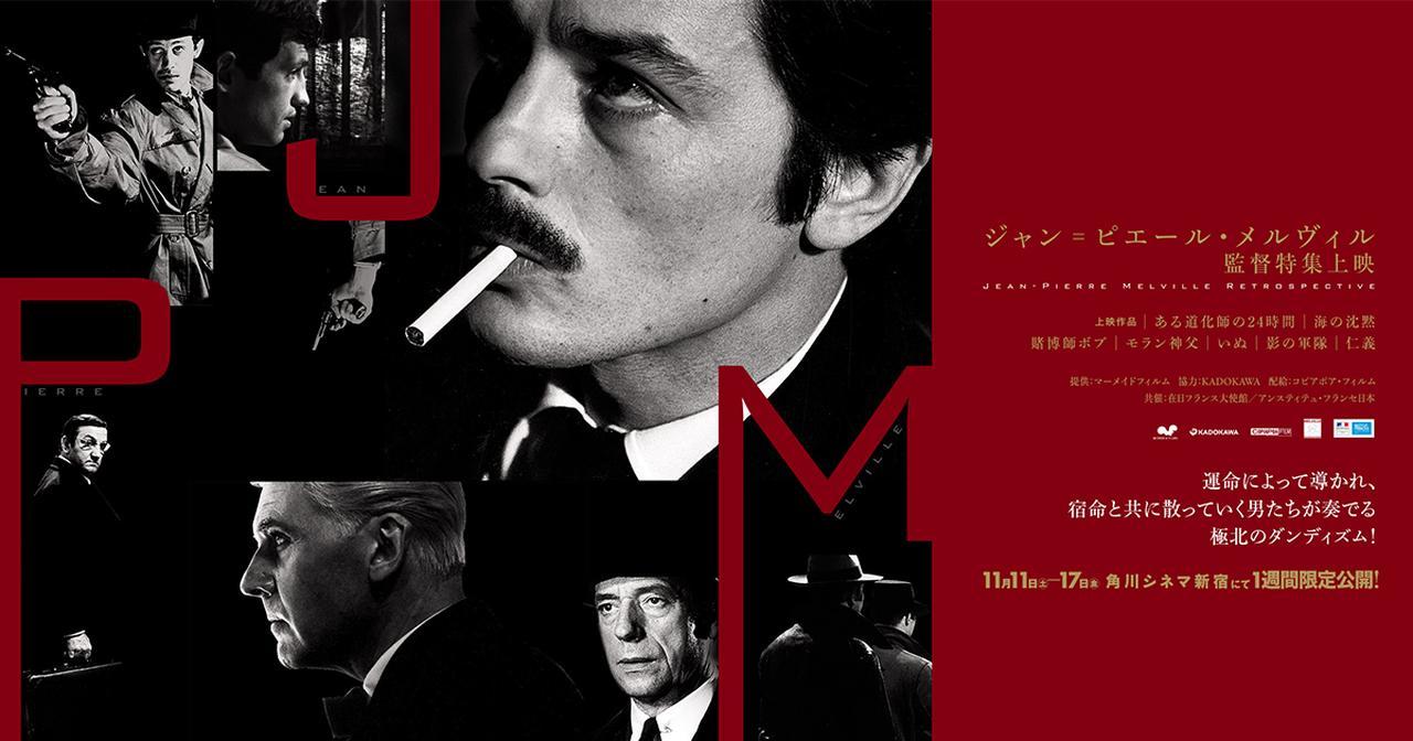 画像: 「ジャン゠ピエール・メルヴィル監督特集上映」オフィシャルサイト