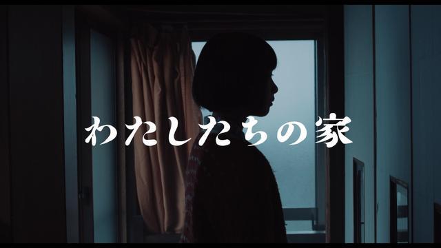 画像: PFFアワード2017入選作品 『わたしたちの家』予告編 youtu.be