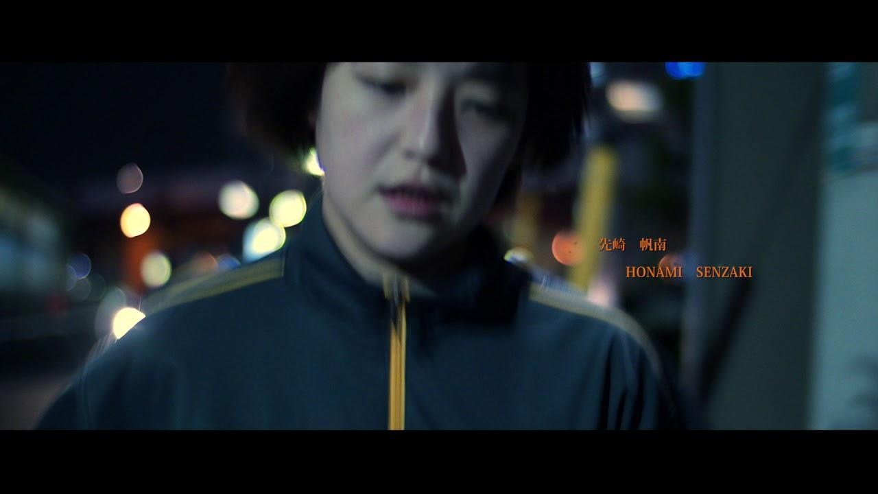 画像: PFFアワード2017入選作品 『同じ月は見えない』予告編 youtu.be