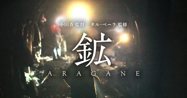 画像: 小田香 監督/タル・ベーラ 監修『鉱 ARAGANE』公式サイト