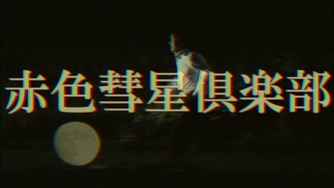 画像: PFFアワード2017入選作品 『赤色彗星倶楽部』予告編 youtu.be