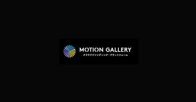 画像: MOTION GALLERY