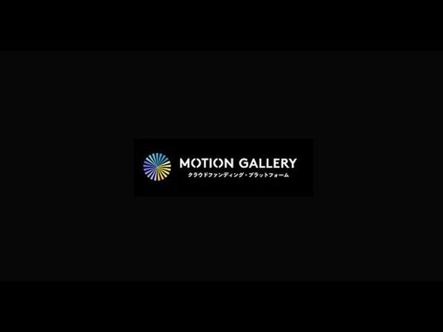 画像: 『MOTION GALLERY』 にできること youtu.be