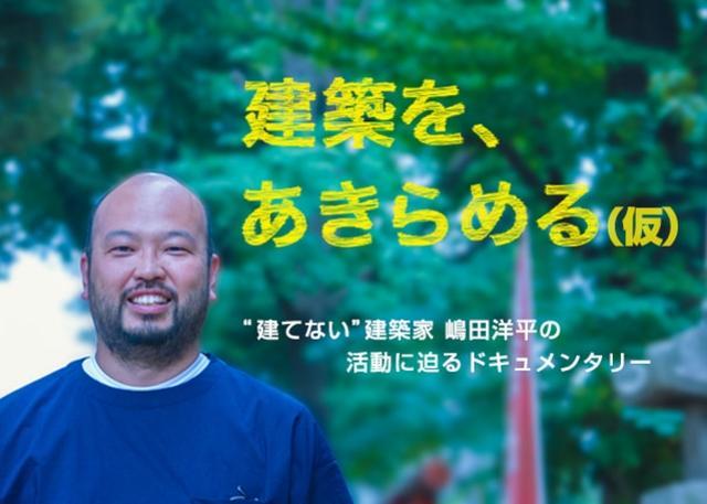 画像: リノベーションスクールで各地を熱狂させる男・嶋田洋平は未来に何を見るか。ドキュメンタリー映画『建築を、あきらめる(仮)』 | MOTION GALLERY