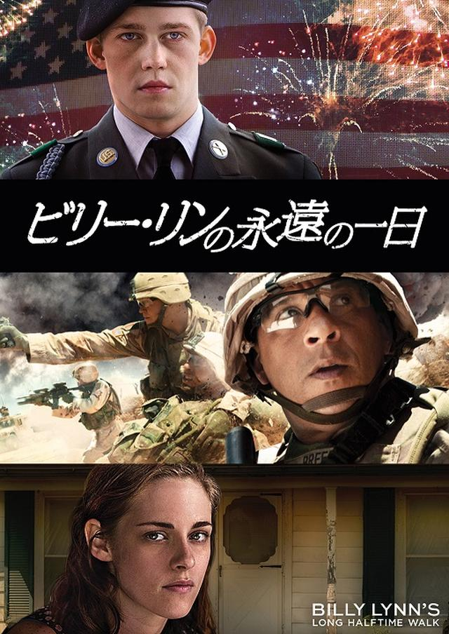 画像1: © 2016 Columbia Pictures Industries, Inc., LSC Film Corporation and S8 Billy Lynn, LLC. All Rights Reserved.