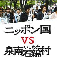 画像: 映画「ニッポン国vs泉南石綿村」