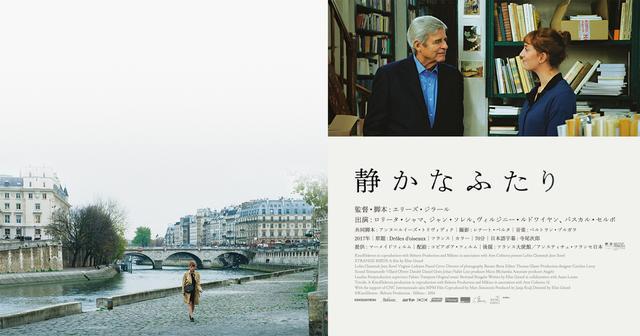 画像: 映画「静かなふたり」オフィシャルサイト