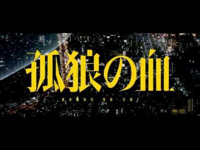 画像: 原作:柚月裕子監督:白石和彌 『孤狼の血 』特報 youtu.be