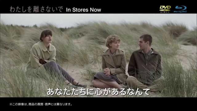 画像: 『わたしを離さないで』ブルーレイ&DVD In Stores Now / レンタル配信中 youtu.be