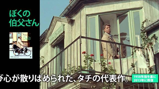 画像: BD/DVD「ジャック・タチ コンプリートBOX」予告編 youtu.be