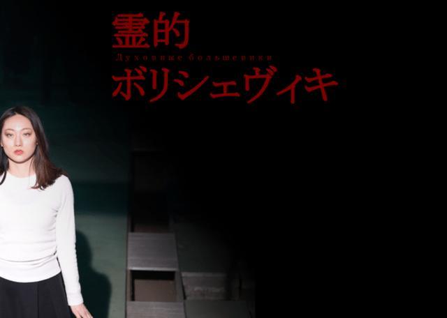 画像: Jホラーの巨匠が放つ新たなる恐怖の地平!高橋洋監督最新作『霊的ボリシェヴィキ』 | MOTION GALLERY