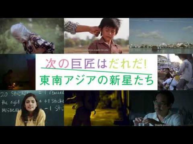 画像: 『CROSSCUT ASIA#04 ネクスト!東南アジア」予告 youtu.be