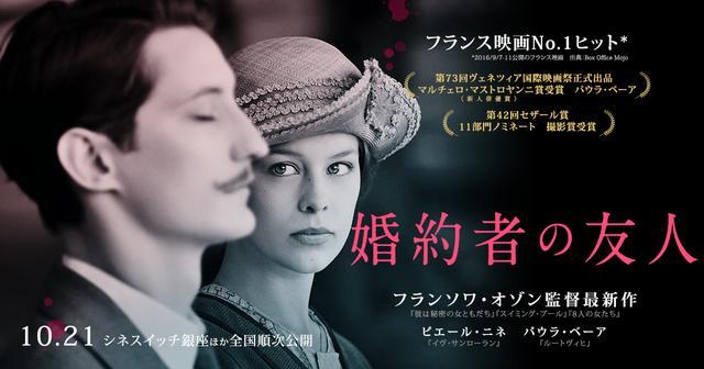 画像: 映画『婚約者の友人』公式サイト