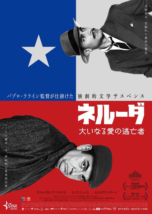 画像2: ©︎Fabula、FunnyBalloons、AZフィルム、シネ9月、WilliesMovies、AIEサンティアゴ、2016