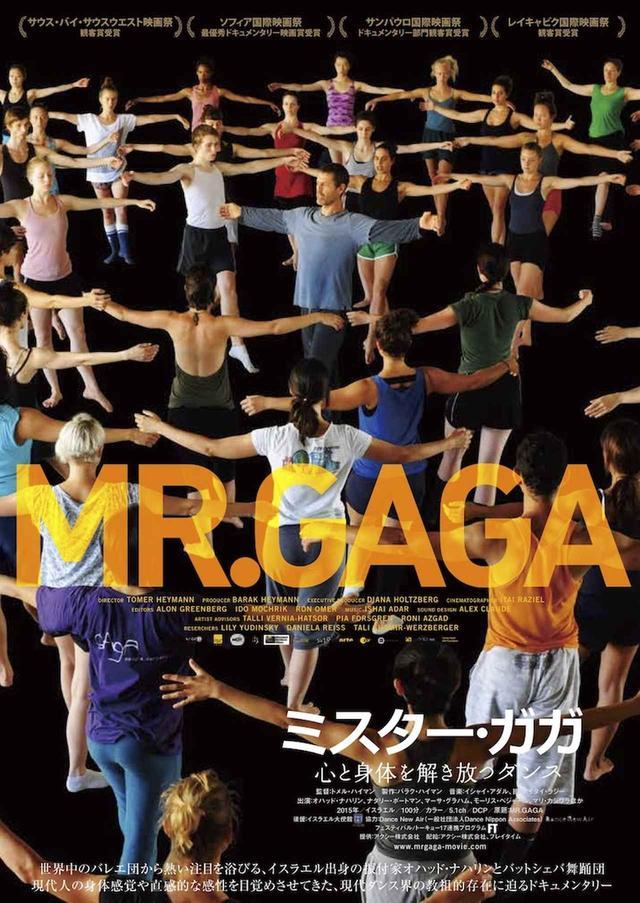 画像2: 『ミスター・ガガ 心と身体を解き放つダンス』 10/14(土)よりシアター・イメージフォーラムほか全国順次公開